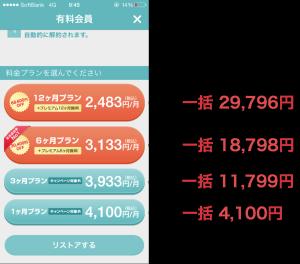 出会い系アプリサイト_Pairs(ペアーズ)_3