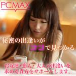 出会い系アプリサイト_PCMAX_1