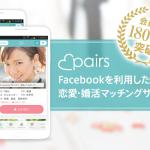 出会い系アプリサイト_Pairs(ペアーズ)_1