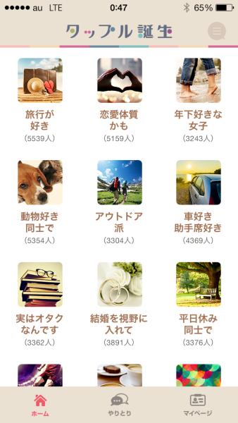 出会い系アプリサイト_タップル誕生_3