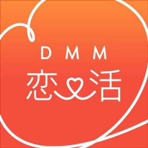 出会い系アプリサイト_DMM恋活_1